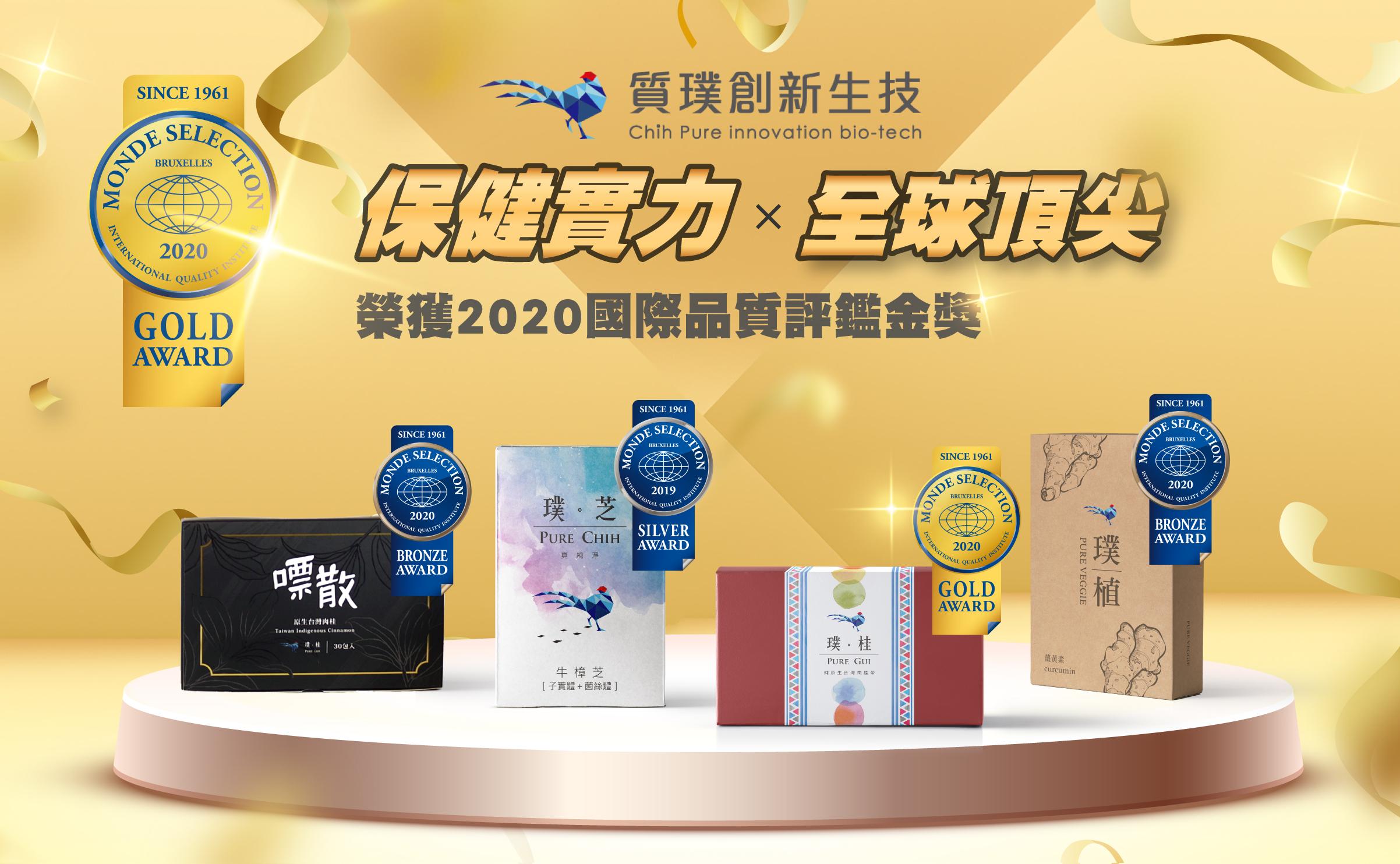 2020國際品質評鑑金獎